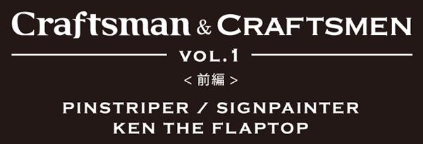 CRAFTSMAN&CRAFTSMEN VOL.1 前編