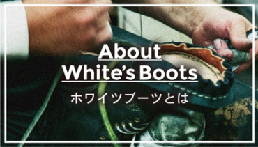 About White's Boots