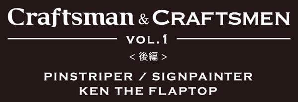 CRAFTSMAN&CRAFTSMEN VOL.1 後編